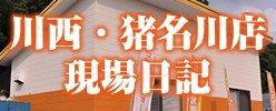 川西・猪名川店ブログ