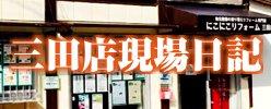 三田店ブログ