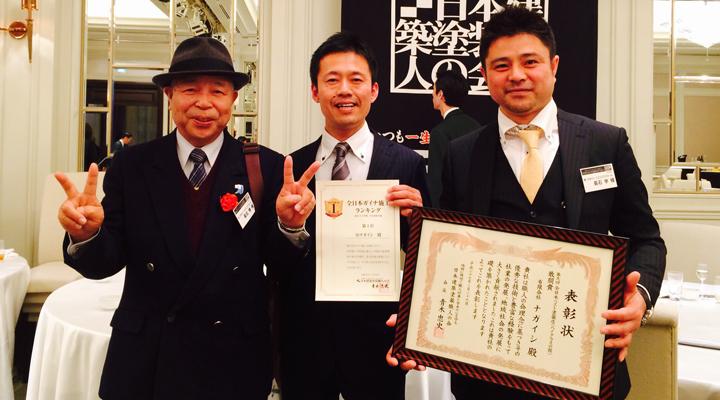 全日本ガイナ施工ランキング1位