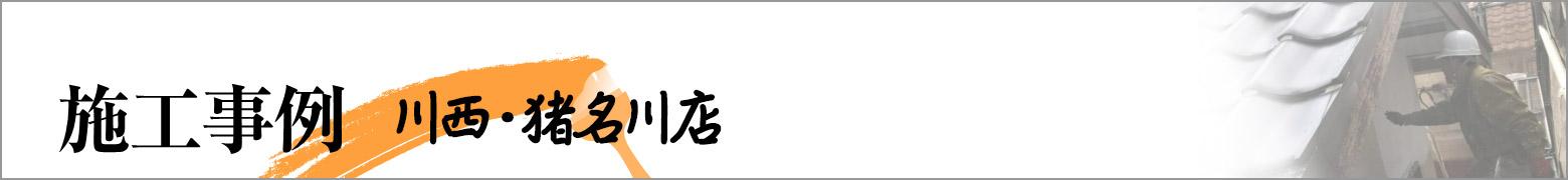 川西・猪名川店の施工事例一覧