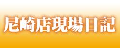 尼崎店現場日記