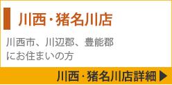 川西・猪名川店