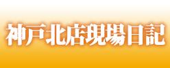神戸北店現場日記