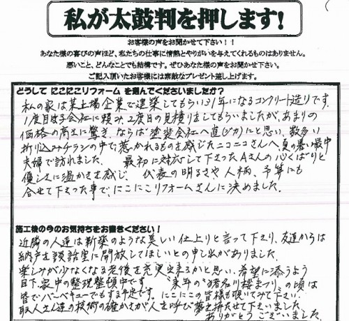voice_inagawacyou_hiraosama