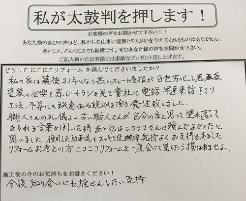 voice_ksama_takaraduka_01