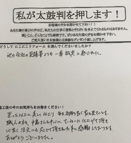voice_msama_kawanishi_01