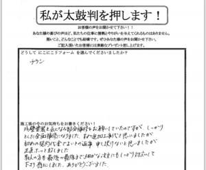 sandakeyaki_voice
