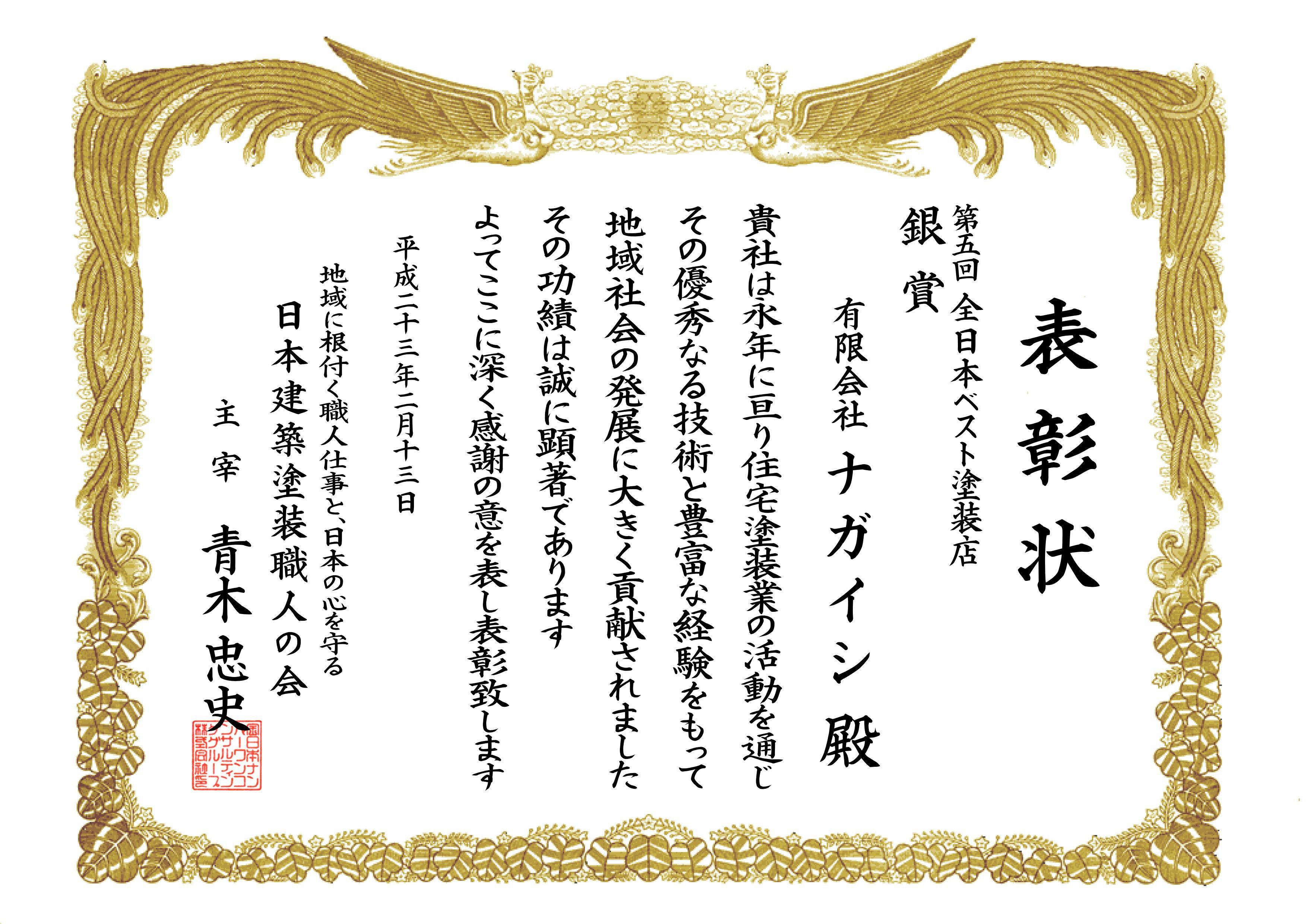 第5回全日本ベスト塗装店銀賞賞状