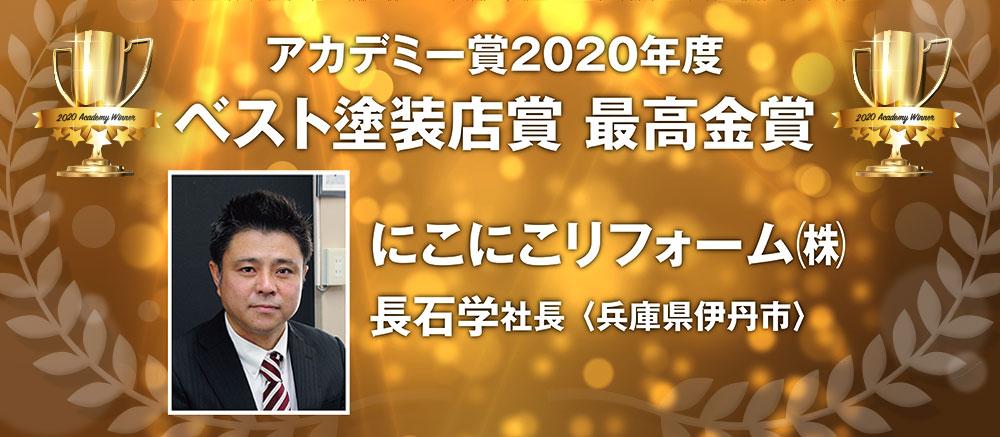 日本建築塗装職人の会 アカデミー賞2020年度 ベスト塗装店賞 最高金賞受賞